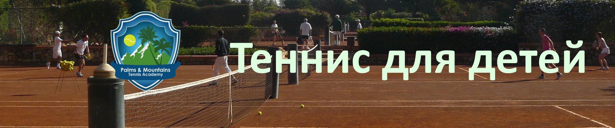 Stages Tennis Jeune